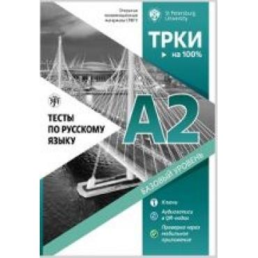 Testy po russkomu jazyku: A2. Otkrytye ekzamenatsionnye materialy SPbGU