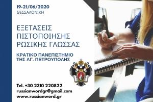 Online αίτηση συμμετοχής στις εξετάσεις 19-21/06/20