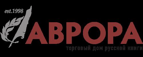 Avrora - Εμπορικός οίκος ρωσικού βιβλίου