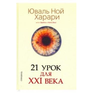 21 урок для XXI века. 21 Lessons for the 21st Century. Юваль Харари