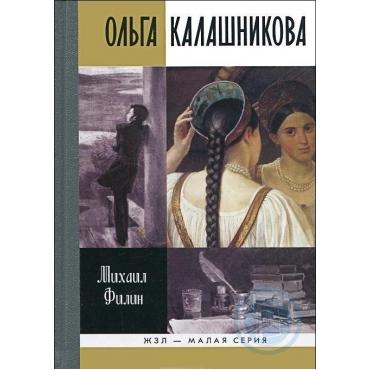 Olga Kalashnikova. Krepostnaja liubov Pushkina/ЖЗЛ mini