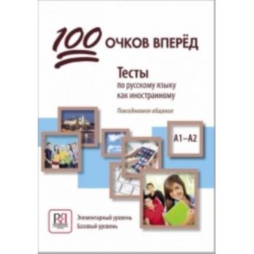 100 ochkov vperjod: Testy po russkomu jazyku kak inostrannomu: povsednevnoe obschenie/A1-A2