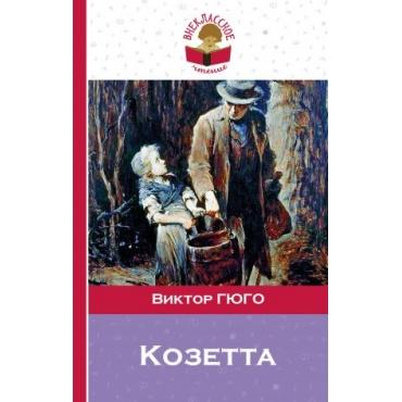 Kozetta.Виктор Гюго/Классика в школе