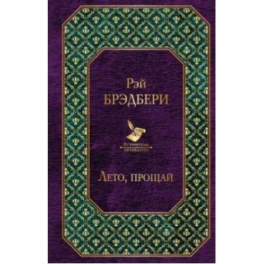 Leto, proschaj.Рэй Брэдбери/Всемирная литература