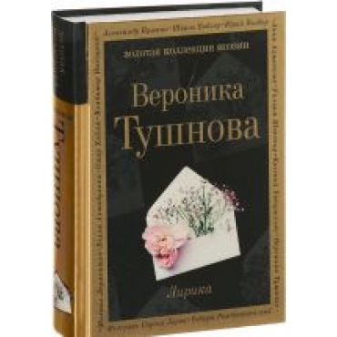 Lirika.Veronika Tushnova/Золотая коллекция поэзии