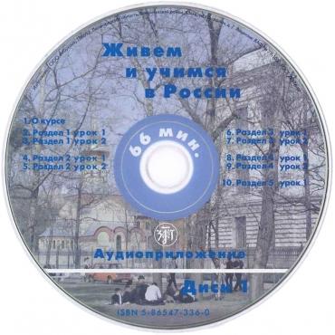 Zhiviom i uchimsja v Rossii 2CD