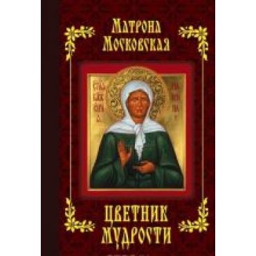 Matrona Moskovskaja.Tsvetnik mudrosti