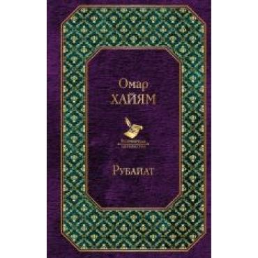 Rubajat.Омар Хайям/Всемирная литература