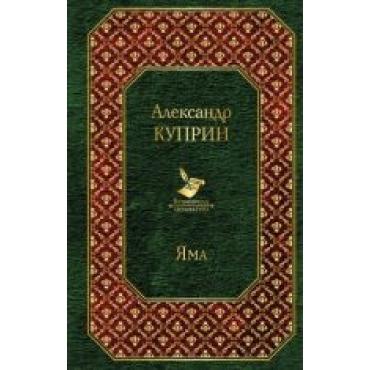 Jama. Александр Куприн/Всемирная литература