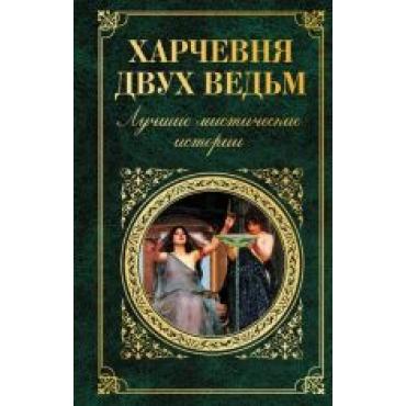 Kharchevnja dvukh vedm. Luchshie misticheskie istorii/Зарубежная классика