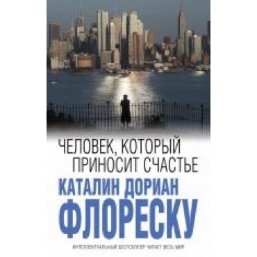 Chelovek, kotoryj prinosit schaste.Каталин Флореску/Интеллектуальный бестселлер