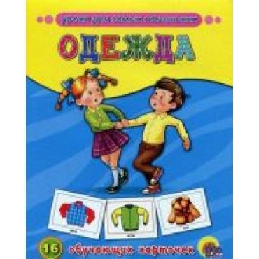 Odezhda (16 obuchajuschikh kartochek)