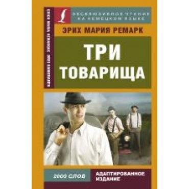 Tri tovarischa.Remark Erikh Marija/Немецкий язык