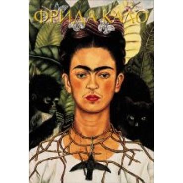 Frida Kalo.Акилле Бонито Олива,Замора Марта