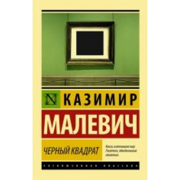 Chernyj kvadrat.Malevich K.S.(poket)/ЭК