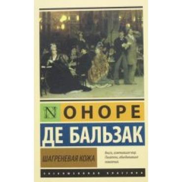 Shagrenevaja kozha.Onore de Balzak(poket)/ЭК