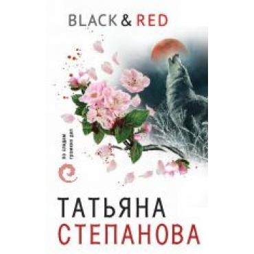 Black & Red.Stepanova T.Ju.(poket)