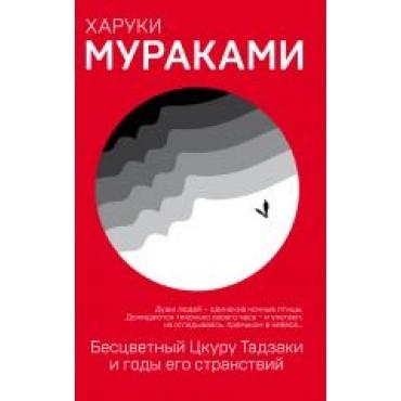 Bestsvetnyj Tskuru Tadzaki i gody ego stranstvij.Murakami Haruki(Mjagkaja oblozhka)