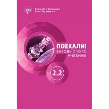 Poekhali! 2.2 +QR.Russkij jazyk dlja vzroslykh. Bazovyj kurs: uchebnik