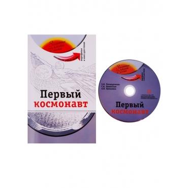 Pervij kosmonavt : uchebnoje posobije  s multimedijnim prilozhenijem.Zolotije imena Rossii (+DVD)/B1