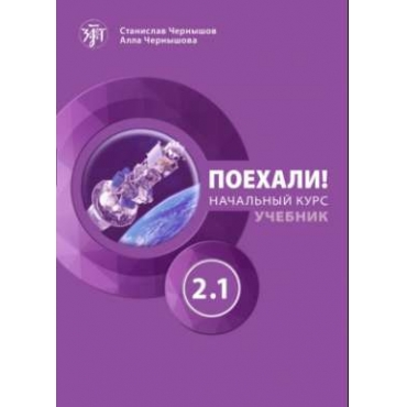 Poekhali! Let's go! 2.1. Russian for adults. A course for low-intermediate. New edition(+QR-code)