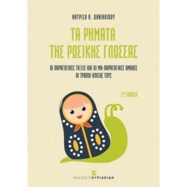Τα ρήματα της ρωσικής γλώσσας (2η έκδοση)