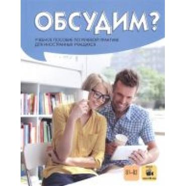 Obsudim? uchebnoe posobie po rechevoj praktike dlja inostrannykh uchaschikhsja.В2-С1