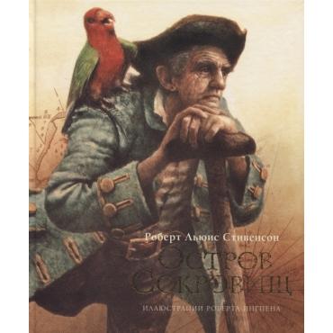 Ostrov sokrovisch (nov.of.) Stivenson Robert Ljuis/Книги с иллюстрациями Роберта Ингпена