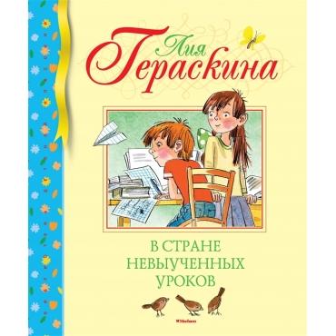 V Strane nevyuchennykh urokov.Geraskina Lija/Библиотека детской классики