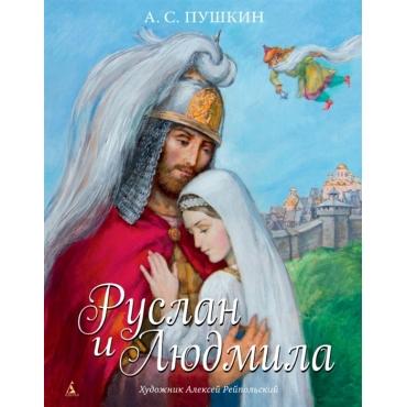 Ruslan i Ljudmila. Poema.Pushkin Aleksander Sergeevich/Художник А.Д. Рейпольский
