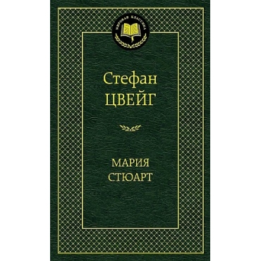 Marija Stjuart.Zweig Stefan/Мировая классика