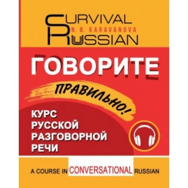 Govorite pravilno! / Survival Russian. A course in conversational Russian/А1-А2