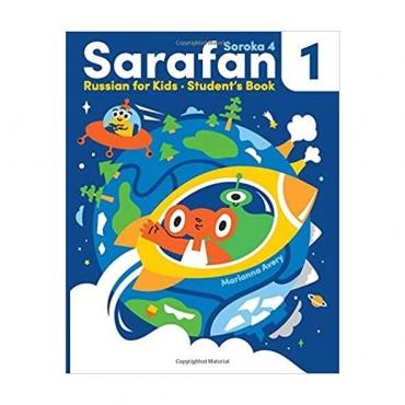 Sarafan 1. Russkij jazyk kak inostrannyj dlja detej. Uchebnik