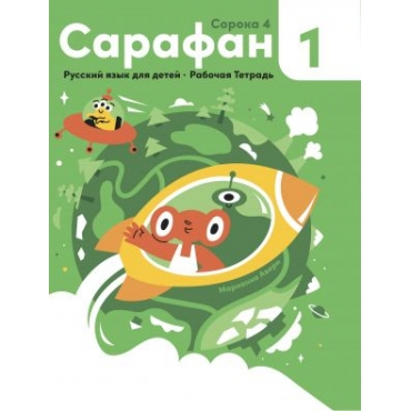 Sarafan 1. Russkij jazyk kak inostrannyj dlja detej. Rabochaja tetrad