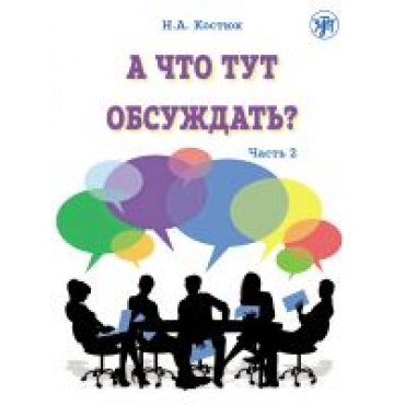 What is there to discuss? Part 2. A manual of conversational practice for students of Russian as a foreign language (QR)/А2+ — В1