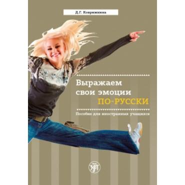 Vyrazhaem svoi emotsii po-russki / Express your emotions in Russian/В2