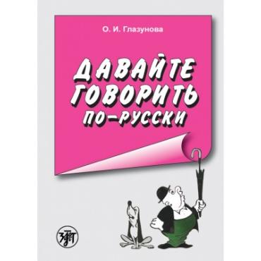 Davajte govorit po-russki./В1+