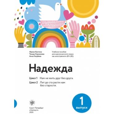 Nadezhda: uchebnoe posobie dlja kursov russkogo jazyka kak inostrannogo (B1/B2)