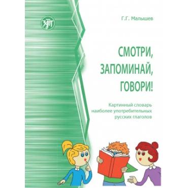 Smotri, zapominaj, govori! Kartinnyj slovar naibolee upotrebitelnykh russkikh glagolov/А1-А2