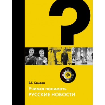 Uchimsja ponimat russkie novosti: uchebnoe posobie po RKI/А2-В1