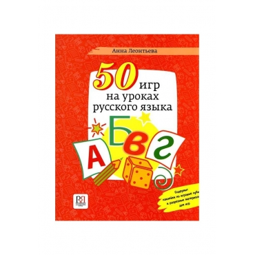 50  games to play at the russian language lessons: textbook/ A. Leontyeva. А1-В2