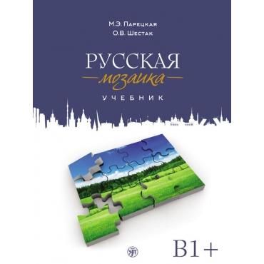 Russkaja mozajka.Uchebnik.Srednij etap(B1+)+CD