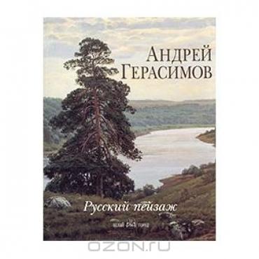 Андрей Герасимов. Русский пейзаж