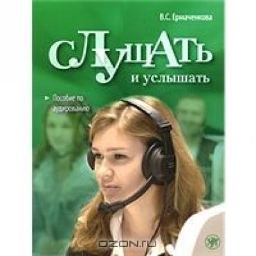 Slushat i uslyshat +CD in MP3 format