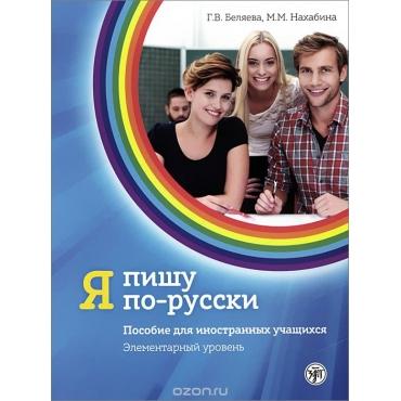 Ja pishu po-russki/ I write in Russian . Elementary level/A1