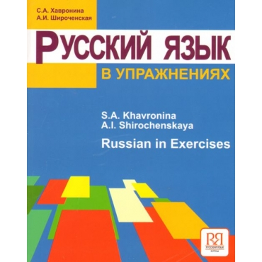 Russian in Exercises. Textbook (for English Speaking Students)/А1-А2