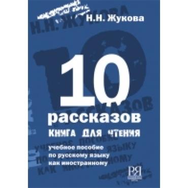 10 κείμενα. Β1