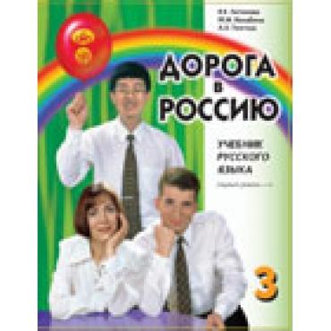 Doroga v Rossiju - 3.I (pervij uroven tom I)/B1