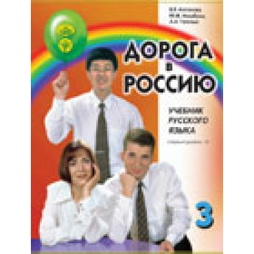 Doroga v Rossiju 3.II/B1 (pervij uroven) V 2 tomax. Том 2
