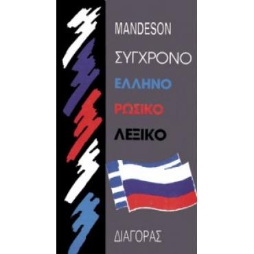 Λεξικό.Ελληνό-Ρωσικό λεξικό.Grechesko-russkij slovarj.Mandeson